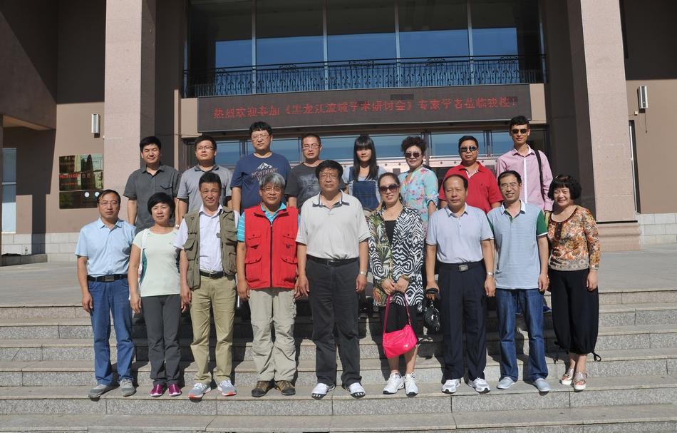 黑龙江流域文明学术研讨会在我校召开 黑河学